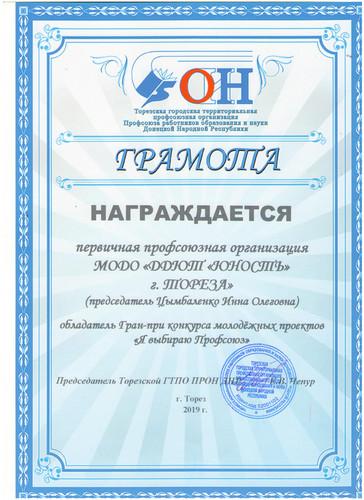 http://unost-torez.ru/_nw/10/s40735533.jpg